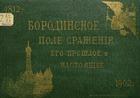 Бородинское поле сражения Его прошлое и настоящее. 1812 г.-1902 г. (Фотоальбом)