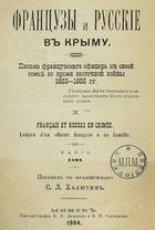 Французы и русские в Крыму (Письма французского офицера к своей семье во время Восточной войны 1853-1855 гг.)