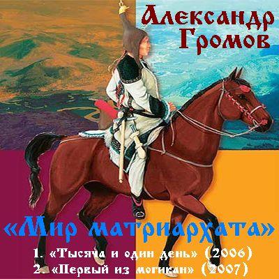Громов Александр - Цикл «Мир матриархата» в 2-х книгах (2006-2007) MP3