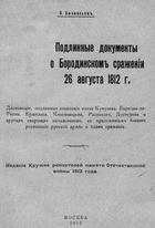Подлинные документы о Бородинском сражении 26 августа 1812 г