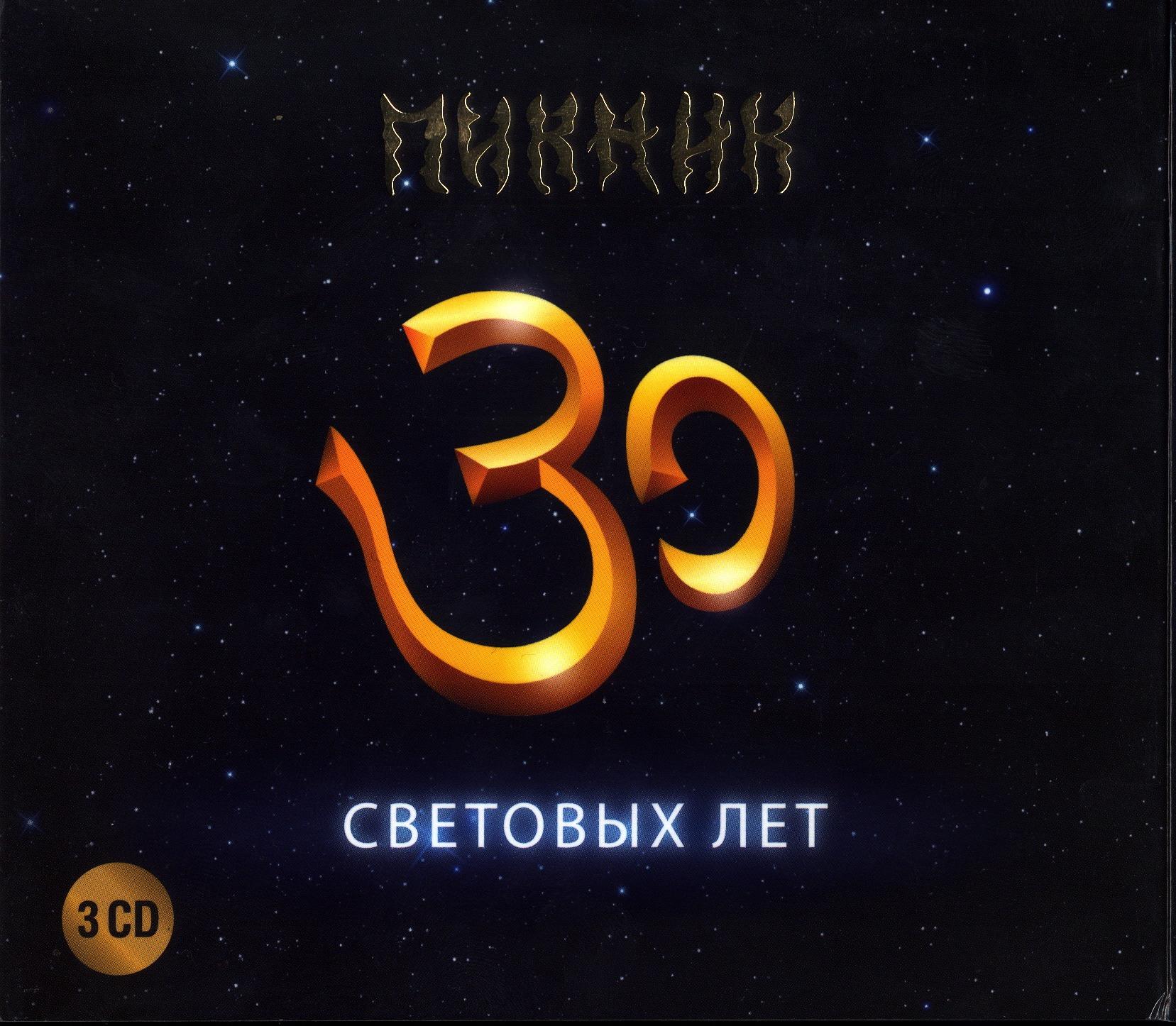 Пикник 30 световых лет скачать бесплатно mp3