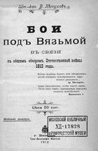 Бои под Вязьмой в связи в общим обзором Отечественной войны 1812 года