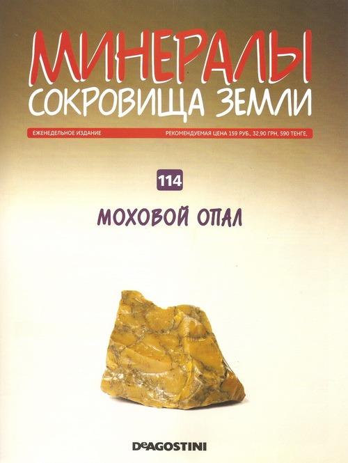 Минералы №114 Моховой опал фото, обсуждение