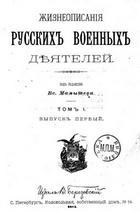 Жизнеописания русских военных деятелей (Том 1, выпуск 1-4)