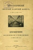 Александринский сиротский кадетский корпус с 1851 по 1863 год и Александровское военное училище с 1863 по 1901 год