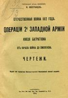 Отечественная война 1812 года. Операции 2-й Западной армии князя Багратиона от начала войны до Смоленска (Чертежи)
