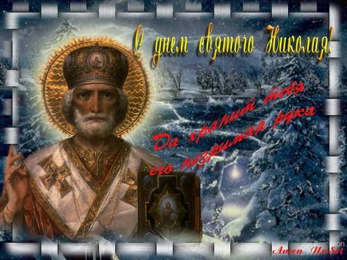 С днем святого николая 19 декабря н ст
