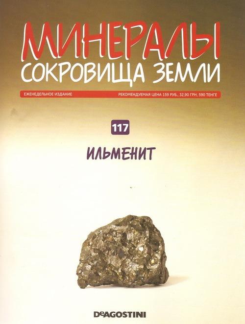Минералы №117 Ильменит фото, обсуждение