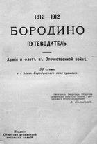 Бородино  Армия и флот в Отечественной войне 1812-1912  Путеводитель