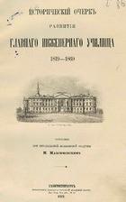 Исторический очерк развития Главного инженерного училища 1819-1869