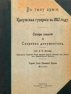В тылу армии. Калужская губерния в 1812 году (Обзор событий и сборник документов)