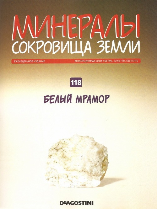 Минералы №118 Белый мрамор фото, обсуждение