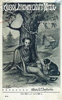 Можаровский А. Ф.  Сказки лукоморского кота (в стихах)