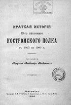 Краткая история 19-го пехотного Костромского полка с 1805 по 1900 г.