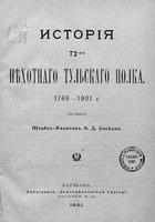 История 72-го Пехотного Тульского полка 1769-1901 г