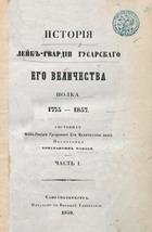 История Лейб-гвардии гусарского Его Величества полка. 1775-1857 (Часть 1, 2, 4)