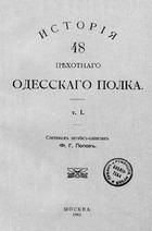 История 48 Пехотного Одесского полка (Том 1, 2)