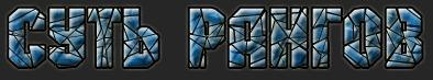 [T.R.G] Суть рангов. 749607