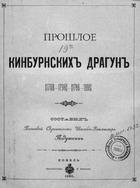 Прошлое Кинбурнских драгун (1788-1796) - (1798-1898)