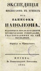 Экспедиция французов в Египет (Из Записок Наполеона, изданных после его смерти французскими генералами, участвовавшими в сей экспедиции)