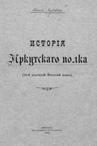 История Иркутского полка (50-й Драгунский Иркутский полк)