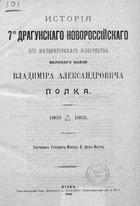История 7-го Драгунского Новороссийского Его Императорского Высочества великого князя Владимира Александровича полка 1803 - 16 мая 1903