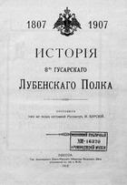 История 8-го Гусарского Лубенского полка 1807-1907