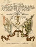 История 50-го Пехотного Белостокского Его Высочества герцога Саксен-Альтенбургского полка 1807-1907 гг.