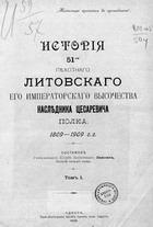 История 51-го Пехотного Литовского Его Императорского Высочества наследника цесаревича полка 1809-1909 гг. (Том 1-2)