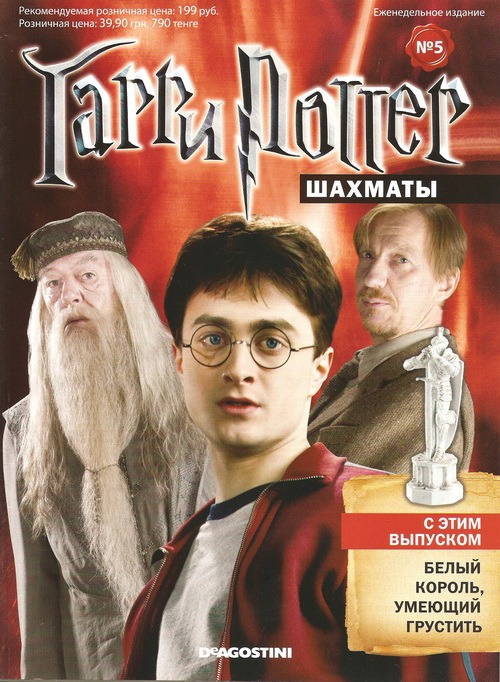Шахматы Гарри Поттер Король №5, 43