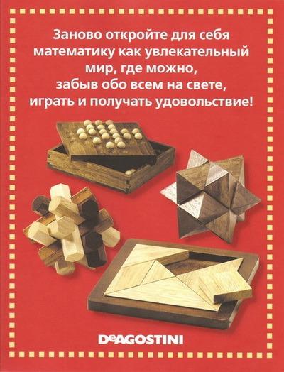 Занимательные Головоломки №1 Четыре в ряд Крестики-нолики в кубе