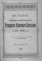 История Троицко-Сергиевского резервного пехотного батальона за 1711-1896 годы