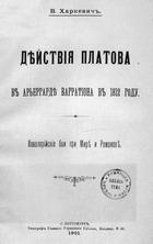 Действия Платова в арьергарде Багратиона в 1812 году (Кавалерийские бои при Мире и Романове)