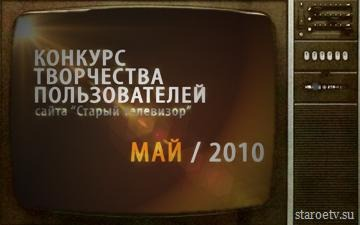 Конкурс творчества пользователей. Май 2010 стартует!