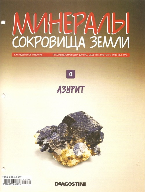Минералы №4 Азурит фото, обсуждение