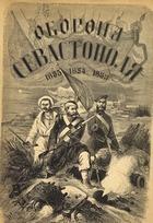 Оборона Севастополя (Беседы о войне 1853-1855 гг. для войск и народа)