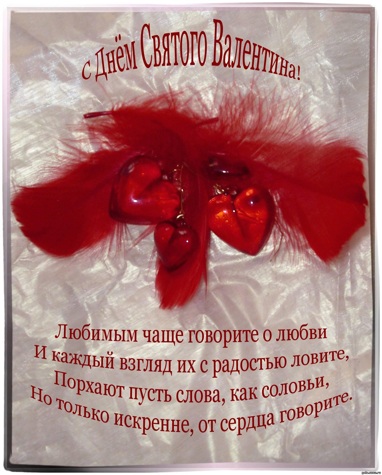 День святого Валентина. Лучшие поздравления 18