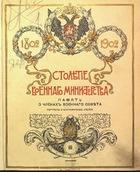 Столетие военного министерства 1802-1902 (Том 3. Часть 4) Память о членах военного совета