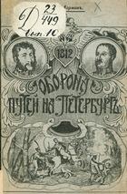 Оборона путей на Петербург 1812