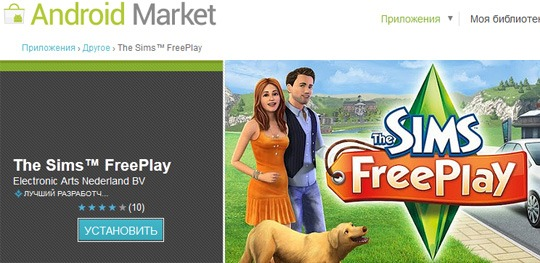 The Sims FreePlay на андроид скачать бесплатно | The Sims FreePlay скачать для android телефона, планшета