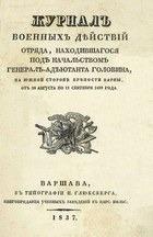 Журнал военных действий отряда, находившегося под начальством генерал-адъютанта Головина на южной стороне крепости Варны, от 28 августа по 11 сентября 1829 года