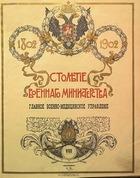 Столетие военного министерства 1802-1902 (Том 8. Часть 2,3,4) Главное военно-медицинское управление