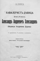 Кавалерист-девица штабс-ротмистр Александр Андреевич Александров (Надежда Андреевна Дурова)
