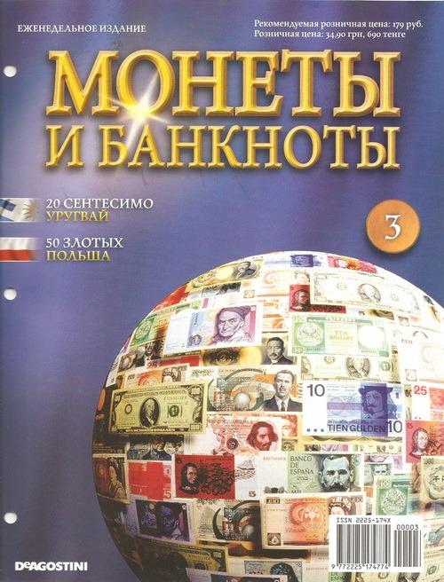 Монеты и банкноты №3 (50 злотых Польши, 20 сентесимо Уругвая)
