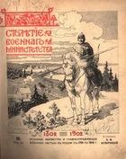 Столетие военного министерства 1802-1902 (Том 3. Отд. 6) Военные министры и главноуправляющие военной частью в России с 1701 по 1910 г.