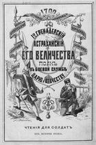 12-й Гренадерский Астраханский его величества полк в походно-боевой службе царю и отечеству