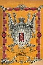 Краткая история 5-го Гренадерского Киевского полка (1700-1891)