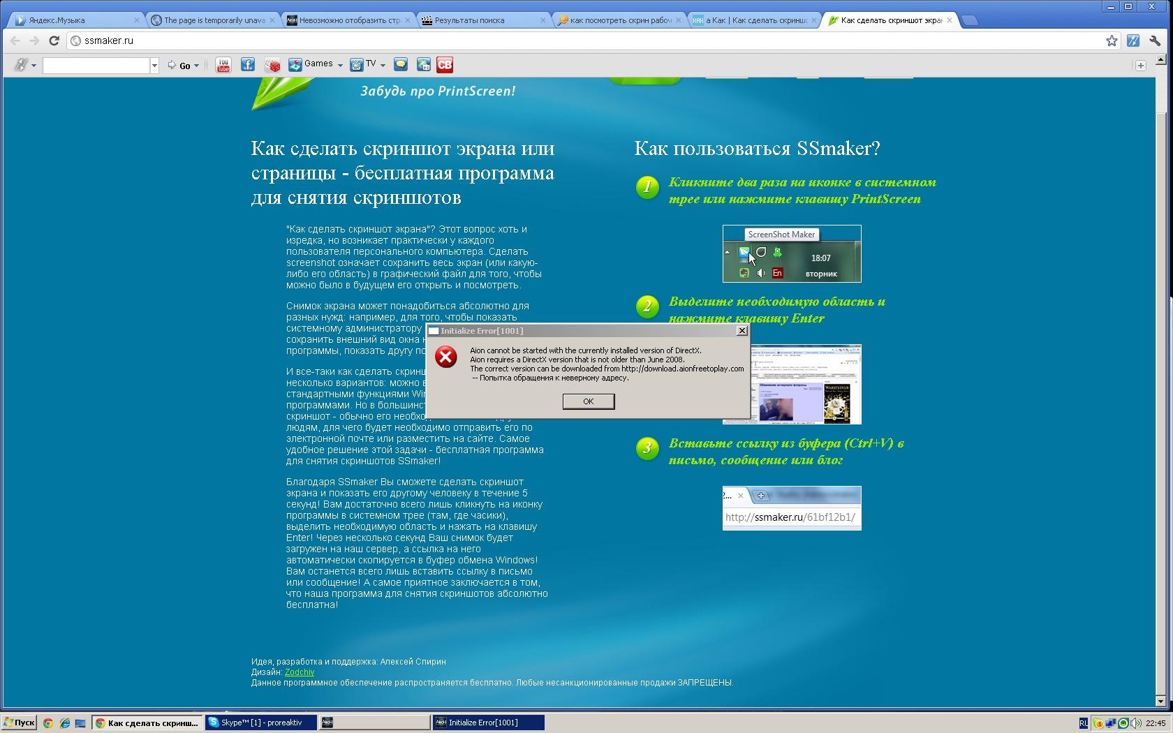 Как посмотреть или сделать скрин экрана
