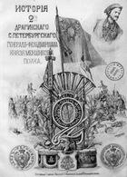 История 2-го Драгунского С.-Петербургского генерал фельдмаршала князя Меншикова полка. 1707-1898 гг. (Том 1-2)