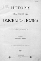 История 96-го Пехотного Омского полка
